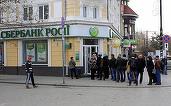 Izvestia: Pierderile băncilor străine care s-au retras din Rusia au totalizat două miliarde de dolari