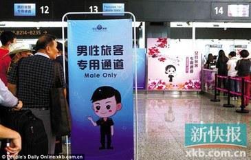 Un aeroport din China a creat porti de securitate destinate exclusiv barbatilor. Motivul este surprinzator